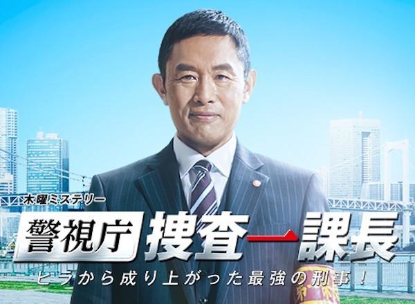 警視庁_捜査一課長1