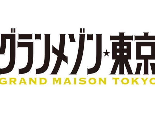 グランメゾン東京
