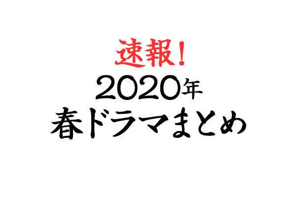 春 ドラマ 2020