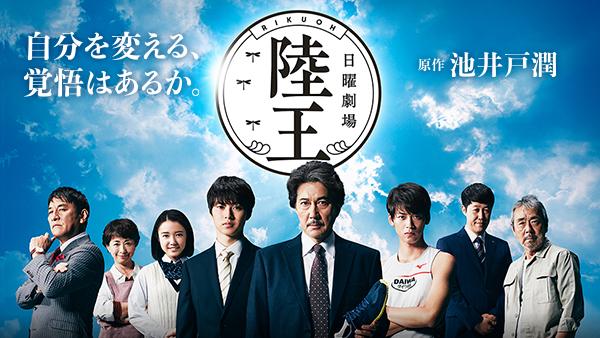 ドラマ「陸王」の動画を1話から全話無料視聴できる動画配信サイトは? | TVマガ