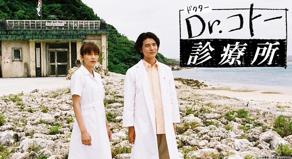 1話 ドクターコトー