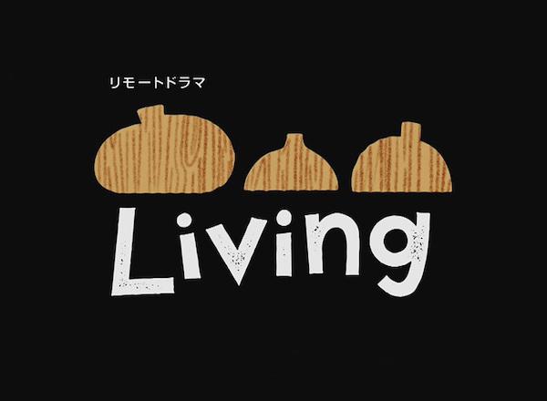 リモートドラマ Living