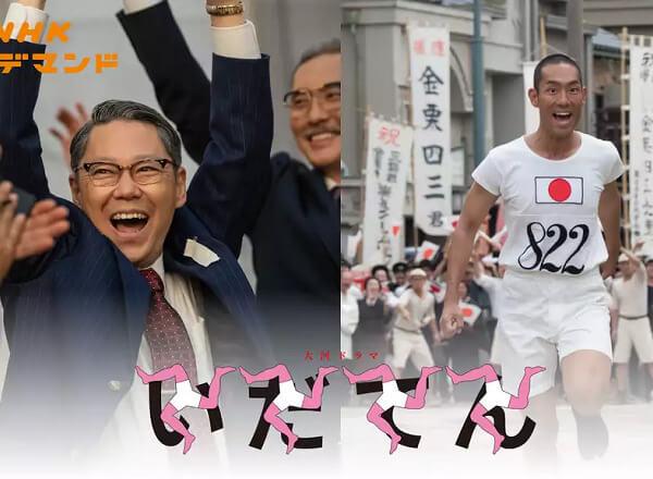 いだてん~東京オリムピック噺~,中村勘九郎,阿部サダヲ