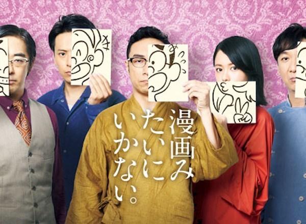 漫画みたいにいかない。,東京03