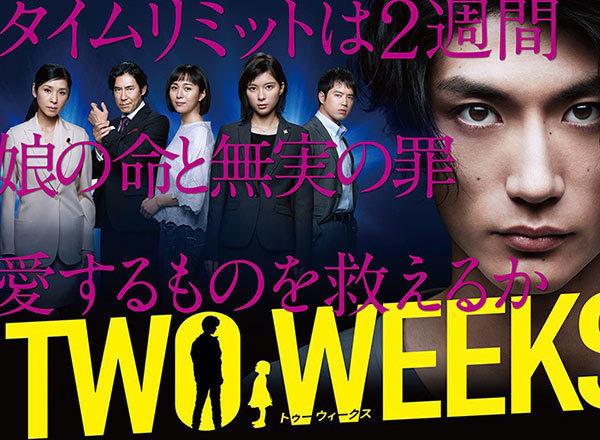 TWO WEEKS,三浦春馬