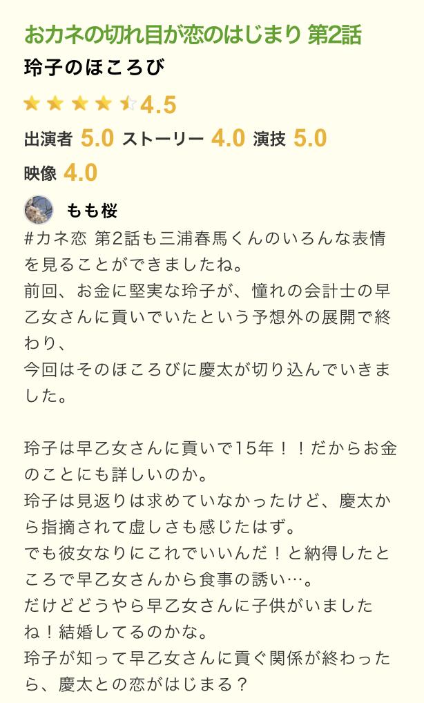 カネ恋.口コミ