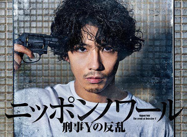 ニッポンノワール__刑事Yの反乱_-2