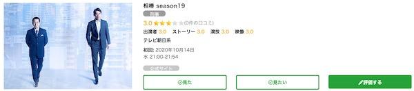 相棒 season19
