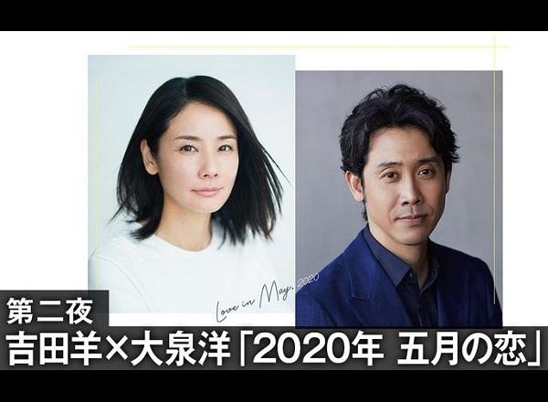 2020年 五月の恋