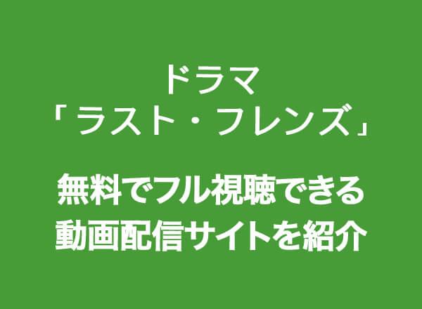 ラスト フレンズ 動画 7 話 ラスト フレンズ 動画 7 話 –...
