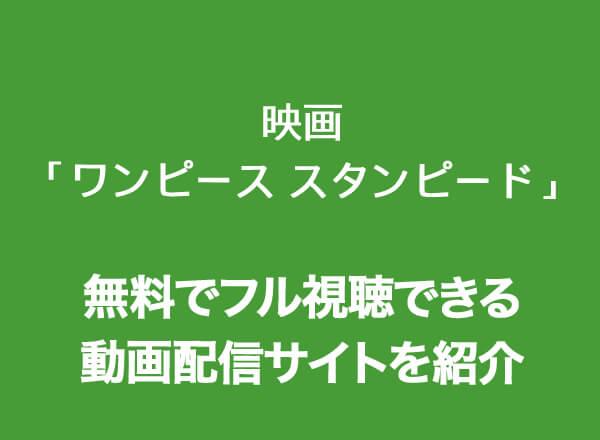 ワンピーススタンピード無料動画フル
