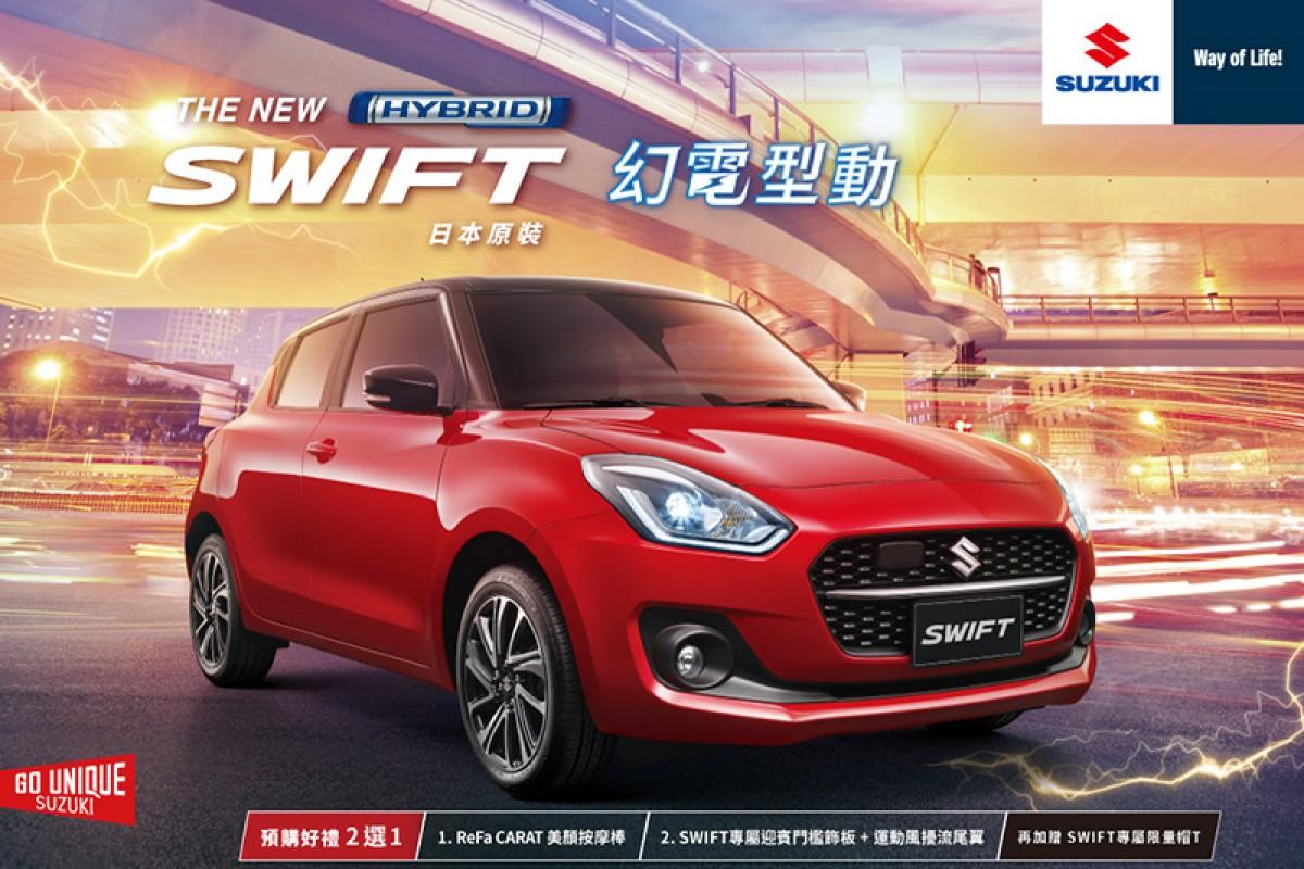 72萬,Suzuki小改Swift改配輕油電12/1開始預售,並將於12/25與Swift Sport連袂發表