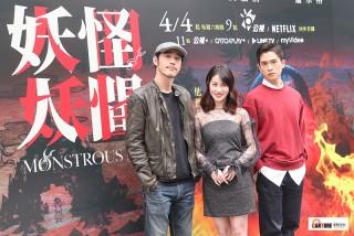 《妖怪人間》媒體首映會,演員黃騰浩(從左至右)、連俞涵、石知田。