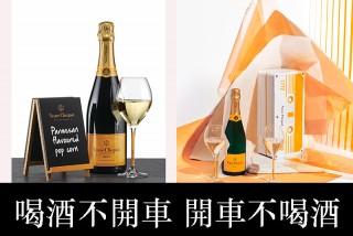 凱歌皇牌香檳推出『Yellow Hour™夏日皇金時光』餐酒饗宴與限量《復古・時尚!錄音帶禮盒》