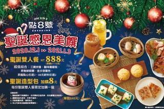 聖誕大餐新選擇!《點8號》推聖誕雙人餐。(圖:品牌提供)