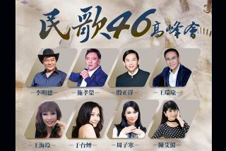 【車勢星聞】《民歌46高峰會》全台九地盛大巡迴,1/21寬宏售票開賣。(圖:寬宏藝術提供)