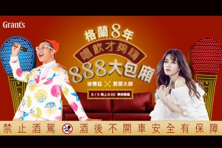 【車勢品酒】格蘭Grant's推出「格蘭8年線上KTV」與徐懷鈺一同歡唱。(圖:格蘭父子提供)