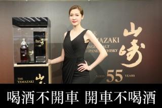 【車勢品酒】山崎55年單一麥芽威士忌全球限量100瓶,台灣配額2瓶認購權集點抽,建議售價為新台幣1,760,000元。