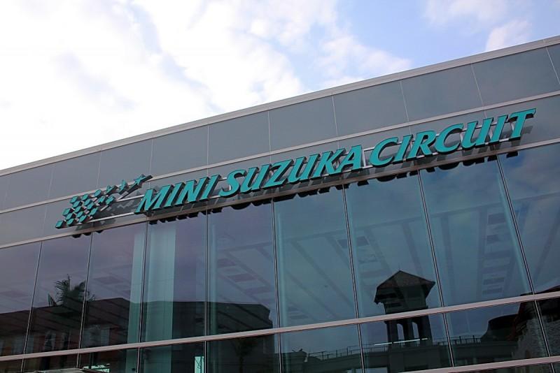 經由日本「鈴鹿賽車場」授權,高雄的「鈴鹿賽道樂園」卡丁車賽道命名為迷你鈴鹿賽道