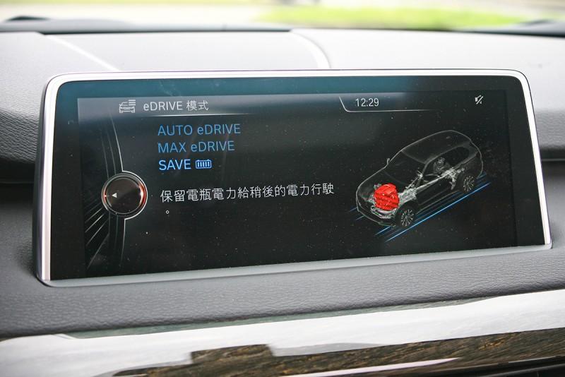 三種行車模式分別能以系統自動、最大電能以及節電模式運行,你可以自由決定這輛X5究竟是電動、燃油還是智能車。