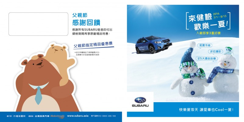 SUBARU台灣意美汽車於2016年7月1日至8月13日推出SUBARU「來健檢 歡樂一夏」夏季冷氣健檢活動,入廠即享3重好康優惠。