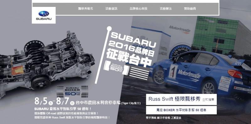 SUBARU台灣意美汽車敬請所有喜愛SUBARU的車迷朋友們把握報名機會,即日起速至SUBARU品牌日活動網站完成「鐵粉認證程序」,就有機會親臨現場一睹Russ Swift魅力風采。