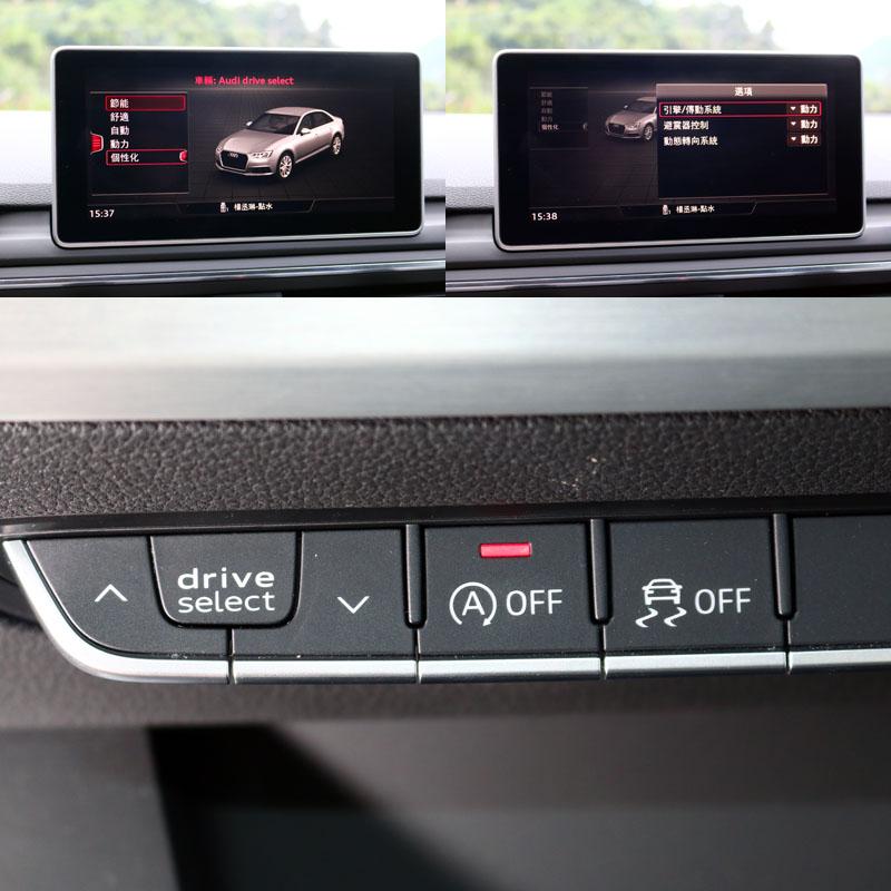 搭載之Audi Drive select可程式車身動態系統,在不同模式下,包括:懸吊系統、轉向系統、引擎與傳動系統等都會有不同的設定搭配。
