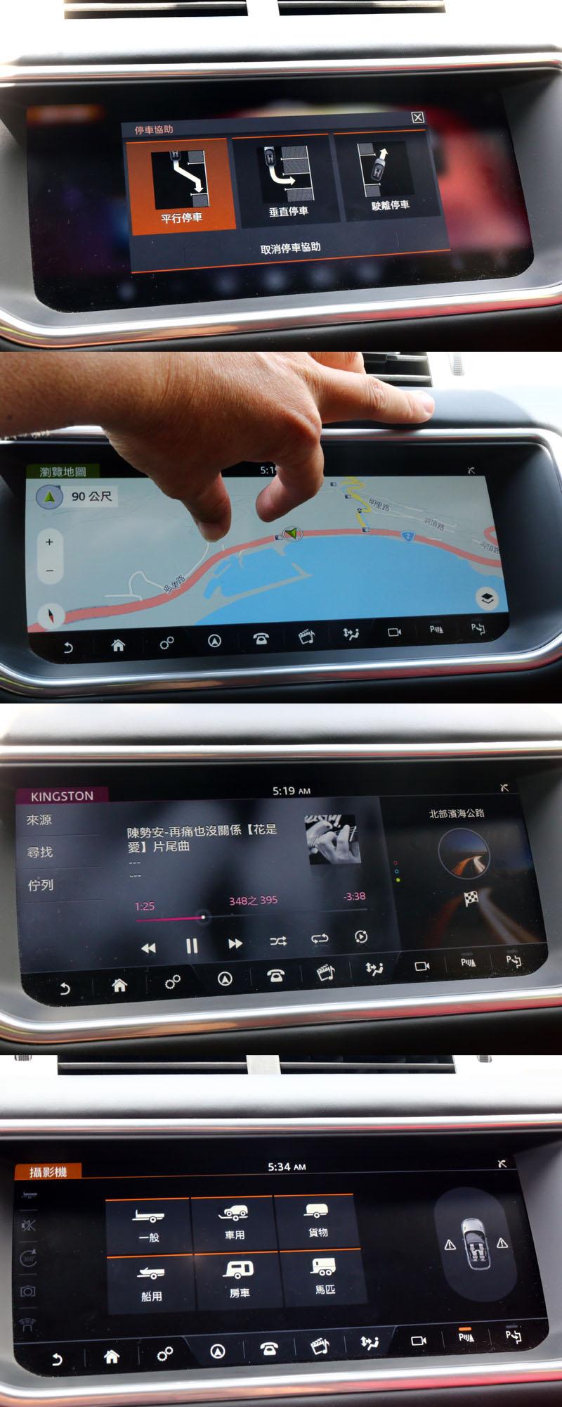 全新的 InControl 智慧多媒體系統,具備10.2 吋中央全觸控螢幕,而且還新增了雙區快捷操作功能,而該系統也整合了影音、通訊、衛星導航、影像輔助等功能,同時停車輔助系統功能也可由此操作。