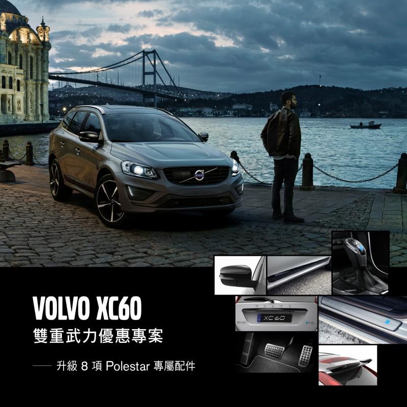 VOLVO 全新 17 年式 XC60 T5 R-Design 雙重武力銷售專案,加碼升級 8 項 Polestar 賽道級套件,包含由 Polestar 競技調校的動力升級軟體、及為車室從內至外增添性能氛圍的 Polestar 專屬跑車踏板、排檔桿頭、車門迎賓飾板、車門下飾條組、行李廂門飾條、車頂擾流尾翼、亮黑色後視鏡外蓋。
