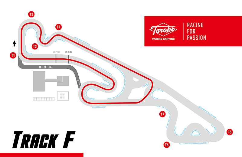 第三階段的Track F像是一般半場賽道的延伸放大版本。