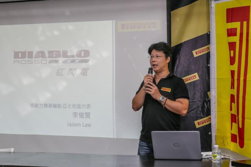 活動由PIRELLI 原廠亞太區代表 Jason Lee產品介紹揭開序幕。