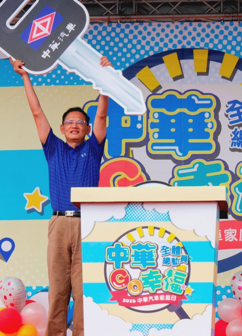 2016中華汽車家庭日由陳清亞副總率同仁熱鬧揭幕