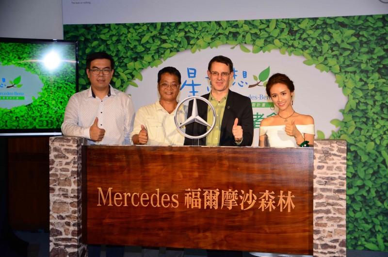台灣賓士總裁邁爾肯、喜馬拉雅自然文明保護協會理事長楊文德博士、氣象專家彭啟明博士及吳姍儒共同為「Mercedes福爾摩沙森林」揭牌。