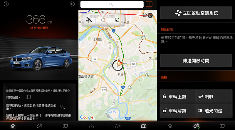 手機下載專屬APP後,還可遙控車內空調或者預設導航,遠端設定愛車功能。
