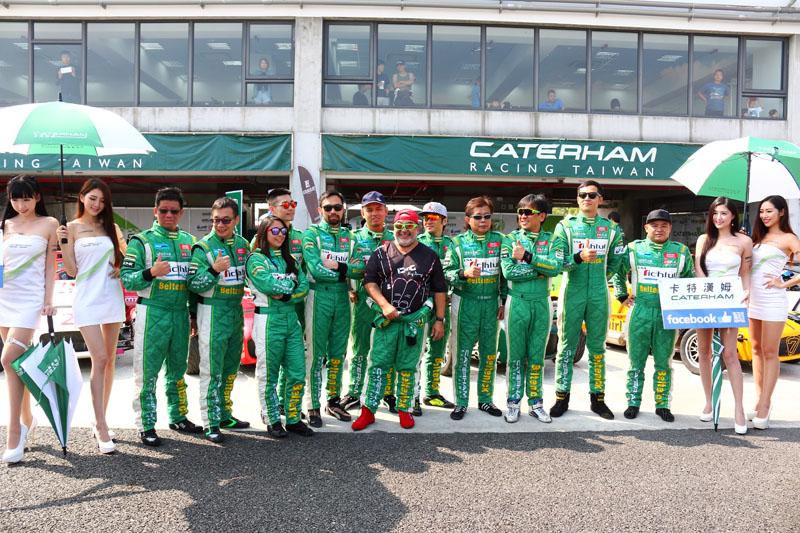 Caterham R300統規賽是目前台灣最具規模的統一規格賽事,本次比賽共有12位車手參加。