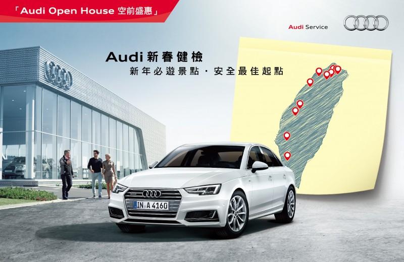 台灣奧迪貼心規劃『Audi 新春健檢』活動,即日起至2017年1月26日止,凡於期間內預約回廠的四環品牌尊榮車主們,即可享有全車系免費安全檢查,同時進行車輛相關維修及保養也享有Audi原廠零件88折優惠、Audi 原廠機油專屬8折優惠,更有機會獲得限量消費滿額禮或參加「獨享A4 六日遊」抽獎等豐富內容,敬邀所有尊榮的四環車主們即刻行動,您的行車安全交由Audi 為您層層貼心把關,陪您一起度過新春出