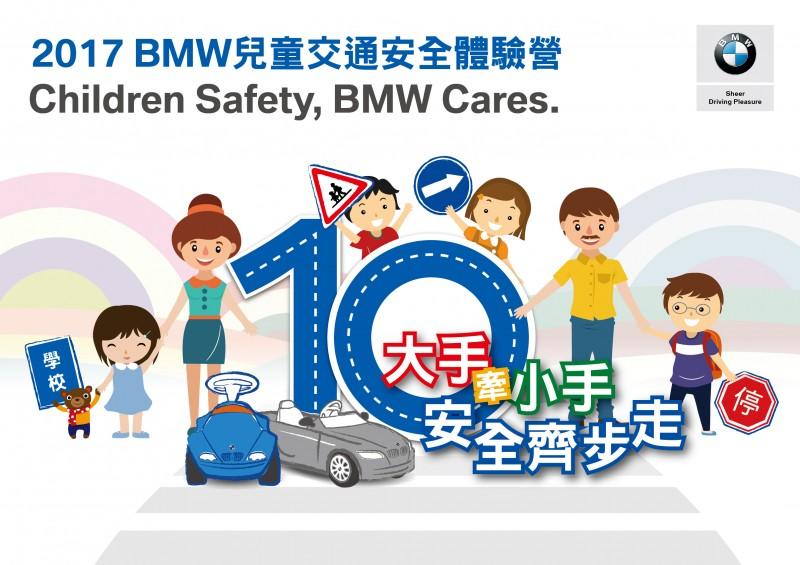 「大手牽小手 安全齊步走」2017 BMW兒童交通安全體驗營北、中、南同步擴大舉行,3月31日起開放報名!