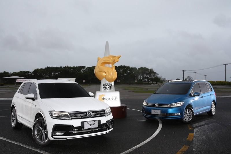 Volkswagen於2017年以全新Tiguan與Touran,分別摘下車訊風雲獎「最佳進口中型SUV」、「最佳進口中型MPV」桂冠