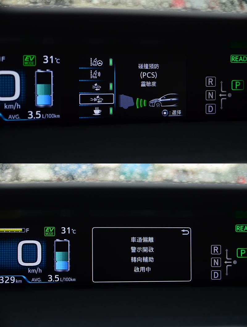 TSS安全系統可在駕駛儀表內設定開啟或關閉