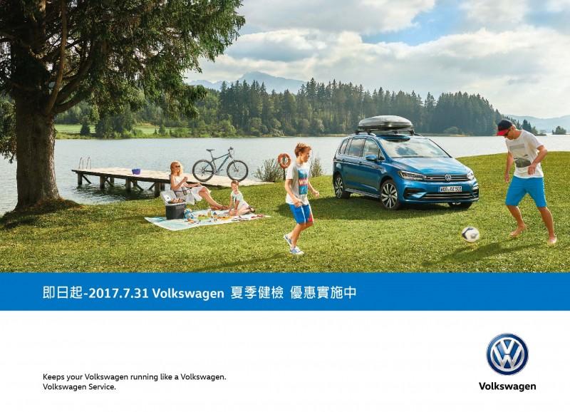 台灣福斯汽車自即日起至7月31日,於全台授權經銷商實施「Volkswagen 夏季健檢專案」。