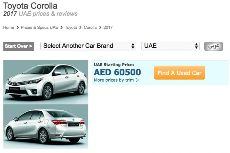 其實杜拜的車還真的好便宜,2017年Toyota Altis只要60,500AED也就是台幣49.92萬元起而已!(截自http://www.drivearabia.com/carprices/uae/toyota/toyota-corolla/2017/#prices)