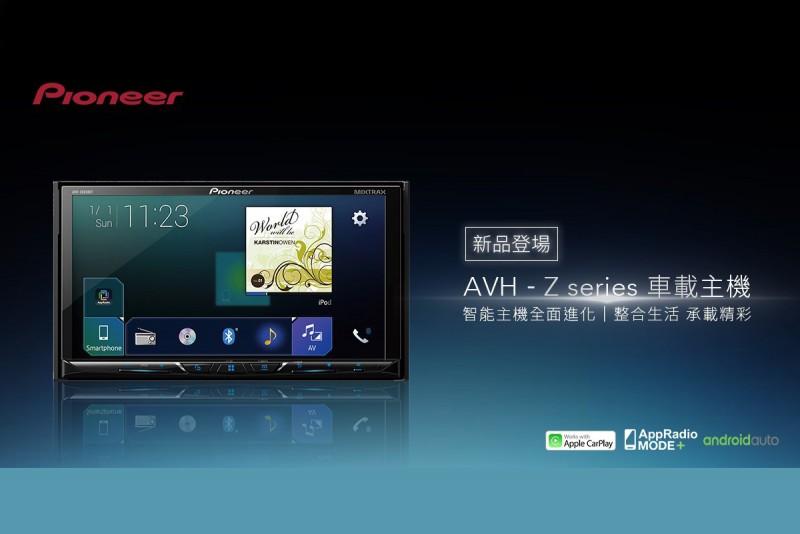 Pioneer智能主機全面進化 推出全新Z系列車載主機 高科技系統支援雙平台 獨創AppRadio讓車與生活無縫連結
