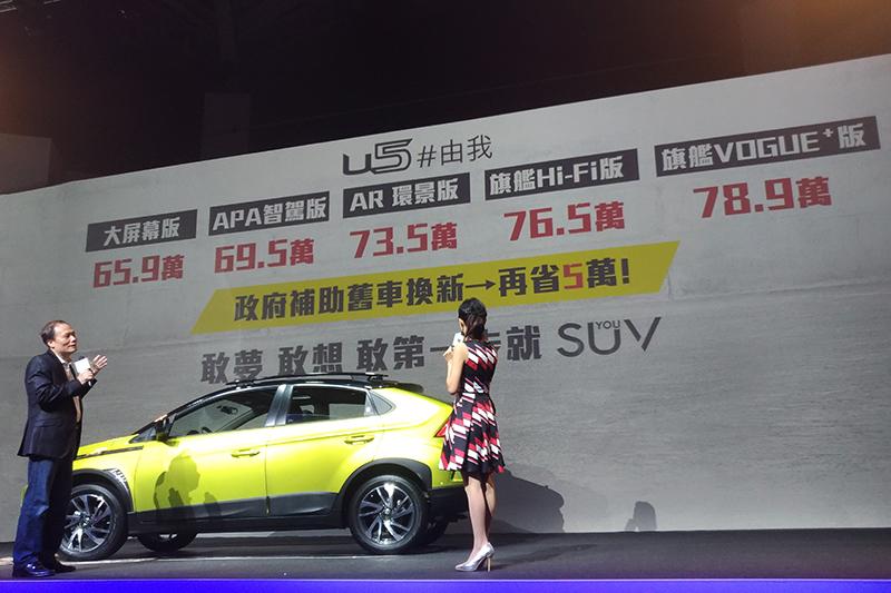 Luxgen U5正式售價從65.9萬元起至78.9萬元。