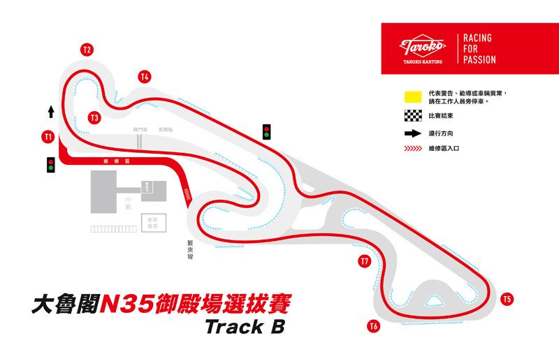 Track B= 此賽道型式難度頗高,車手必須以全速之姿精準劃過減速彎,哪怕只是一個小失誤,都可能造成失控。
