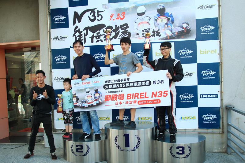 最後的三位勝利者分別是羅俊耀(131分)、謝宜軒(118分)、林君達(110分)將獲得大魯閣贊助出征日本!