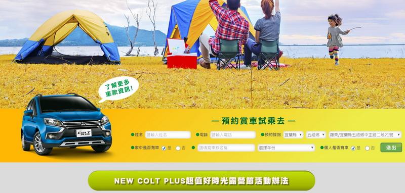 「 New Colt Plus 超值好時光露營節」活動是採預約試乘的方式抽選幸運得獎者