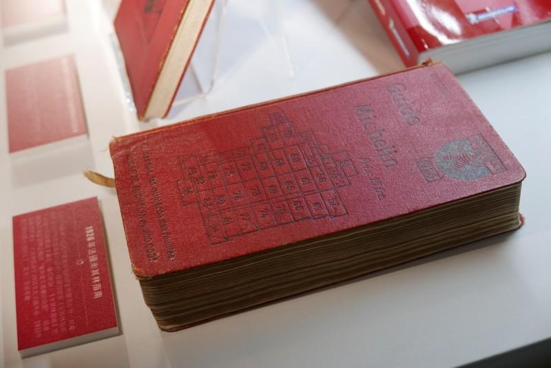 1926年發祥地法國米其林指南相當厚實,應該好好珍藏啊!(照片提供:小編自己拍的啊!XD)