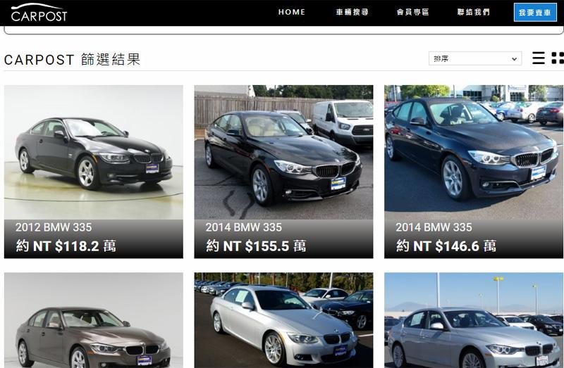 消費者可上CarPost凱博士全球車源網直接挑選喜愛的車款。