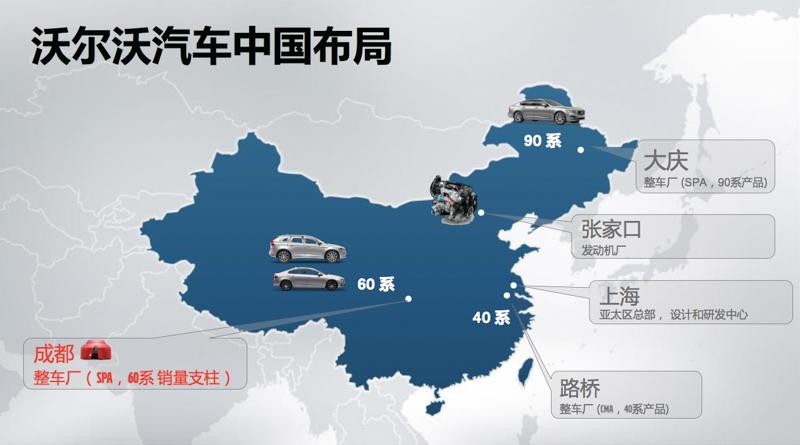 Volvo於中國市場的佈局一覽。