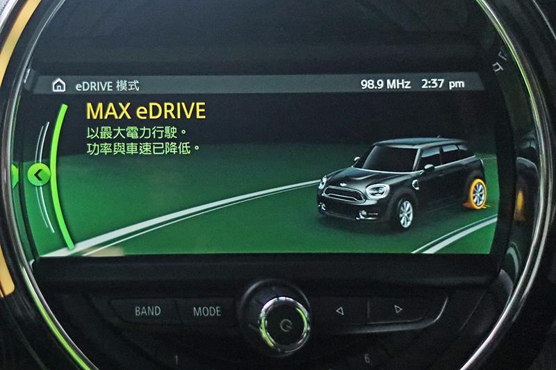 「Max eDrive」模式將盡可能以純電方式行駛,最快可達125km/h。